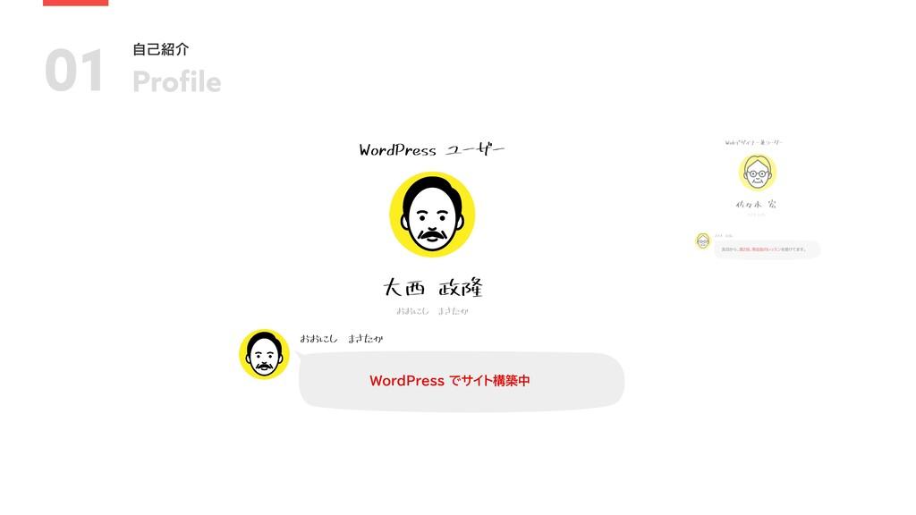 ⾃⼰紹介 Profile 01 大西 政隆 おおにし まさたか WordPress ユーザー 佐...