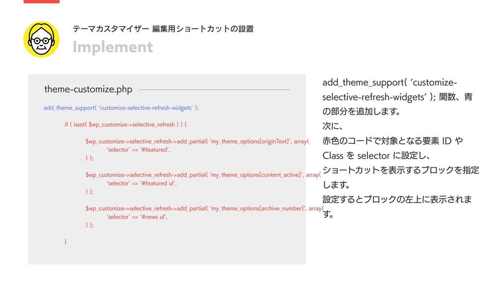 Implement テーマカスタマイザー編集⽤ショートカットの設置 add_theme_su...