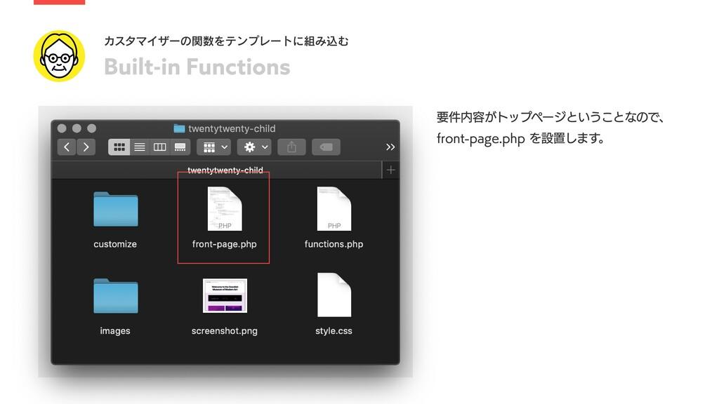 Built-in Functions カスタマイザーの関数をテンプレートに組み込む 要件内容が...