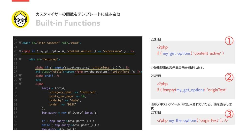 Built-in Functions カスタマイザーの関数をテンプレートに組み込む 22⾏⽬...