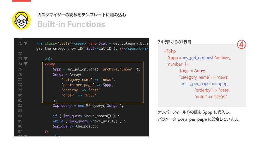 Built-in Functions カスタマイザーの関数をテンプレートに組み込む 74⾏⽬か...