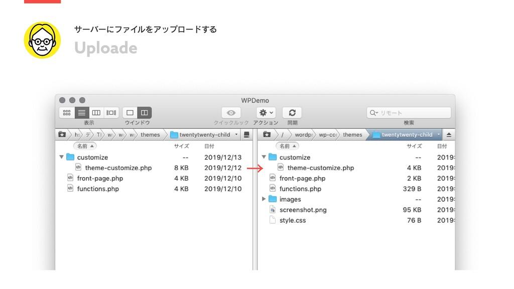 Uploade サーバーにファイルをアップロードする →