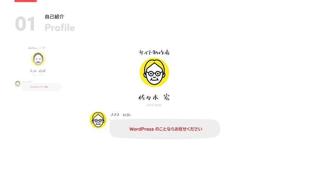 ⾃⼰紹介 Profile 01 佐々木 宏 ささき ひろし サイト制作者 ささき ひろし Wor...