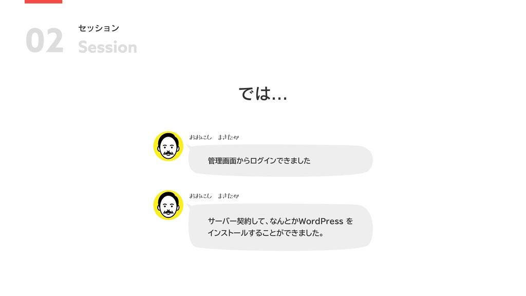 セッション Session 02 では... おおにし まさたか 管理画面からログインできまし...