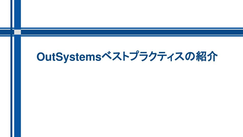 OutSystemsベストプラクティスの紹介