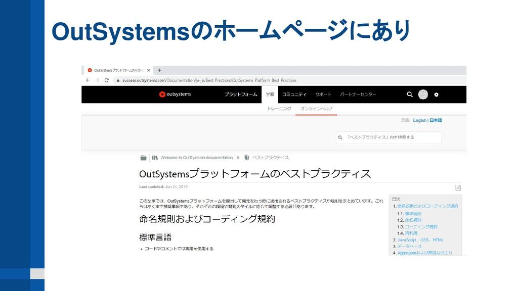 OutSystemsのホームページにあり