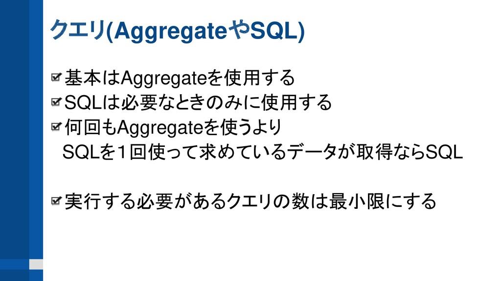 クエリ(AggregateやSQL) 基本はAggregateを使用する SQLは必要なときの...