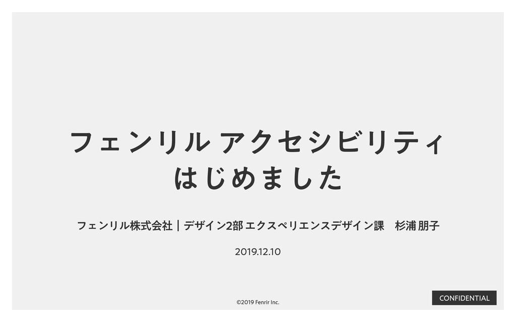 CONFIDENTIAL フェンリル株式会社|デザイン2部 エクスペリエンスデザイン課杉浦 ...