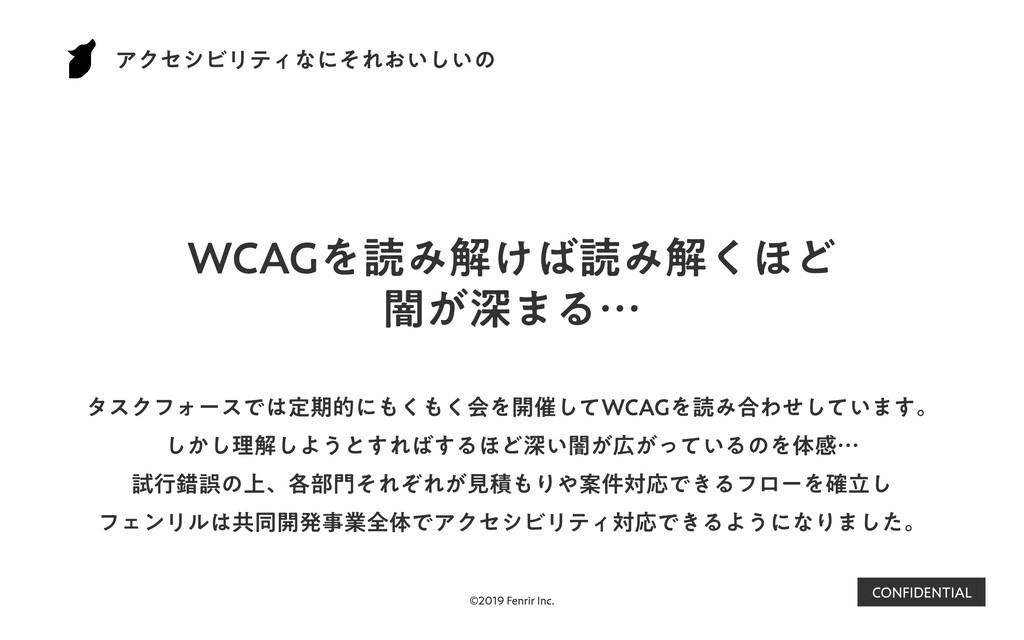WCAGを読み解けば読み解くほど 闇が深まる… タスクフォースでは定期的にもくもく会を開催して...