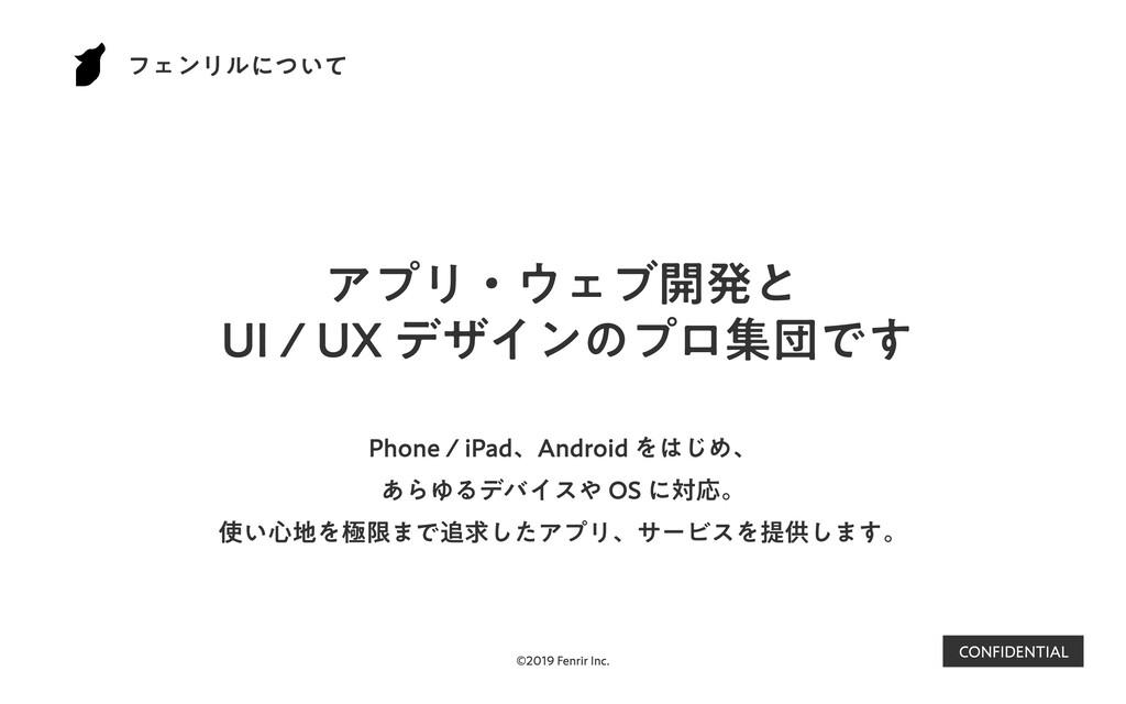 アプリ・ウェブ開発と UI / UX デザインのプロ集団です Phone / iPad、And...