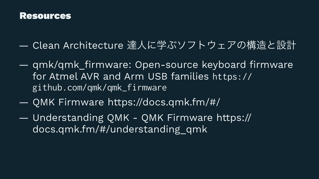Resources — Clean Architecture ୡਓʹֶͿιϑτ΢ΣΞͷߏ଄ͱઃ...