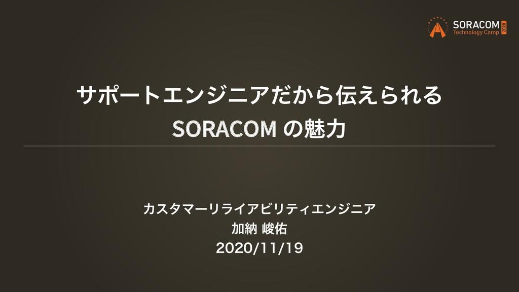 αϙʔτΤϯδχΞ͔ͩΒ͑ΒΕΔ SORACOM ͷັྗ ΧελϚʔϦϥΠΞϏϦςΟΤϯδχ...
