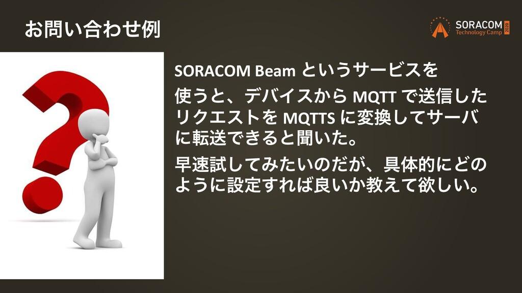 ͓͍߹Θͤྫ SORACOM Beam ͱ͍͏αʔϏεΛ ͏ͱɺσόΠε͔Β MQTT Ͱ...