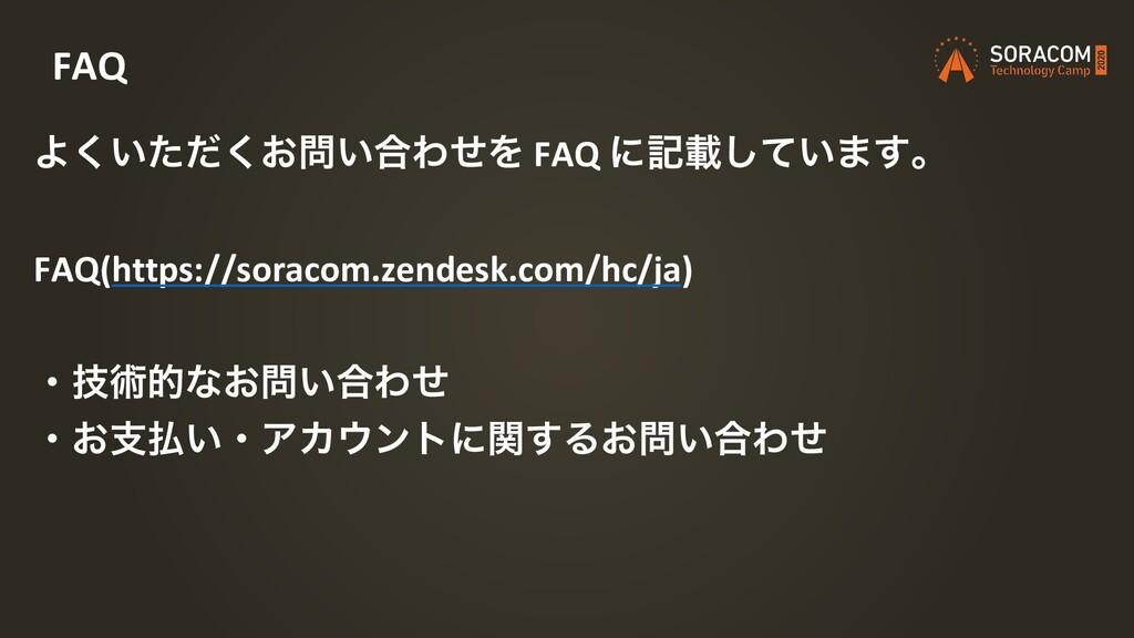 Α͍͓͍ͨͩ͘͘߹ΘͤΛ FAQ ʹهࡌ͍ͯ͠·͢ɻ FAQ(https://soracom...