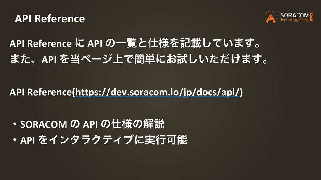 API Reference API Reference ʹ API ͷҰཡͱ༷Λهࡌ͍ͯ͠·...