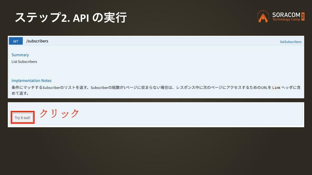 εςοϓ2. API ͷ࣮ߦ クリック