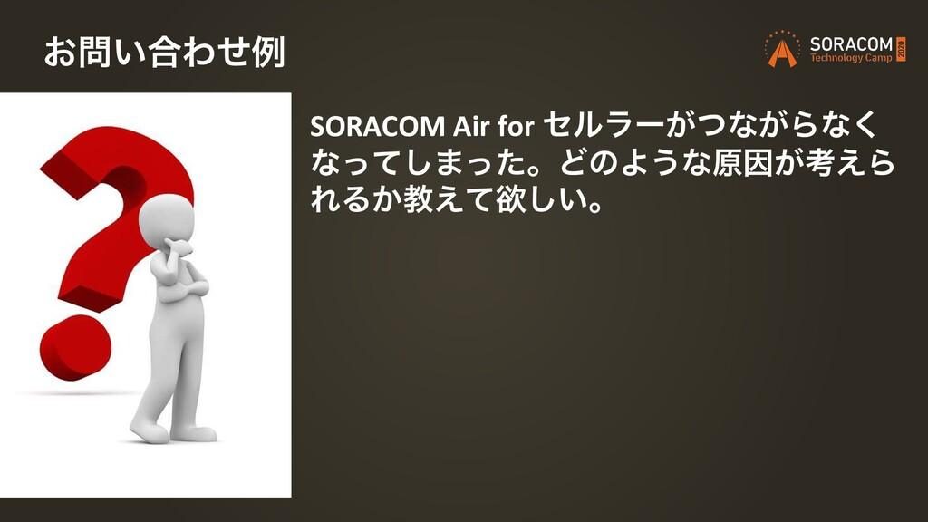 SORACOM Air for ηϧϥʔ͕ͭͳ͕Βͳ͘ ͳͬͯ͠·ͬͨɻͲͷΑ͏ͳݪҼ͕ߟ͑Β...