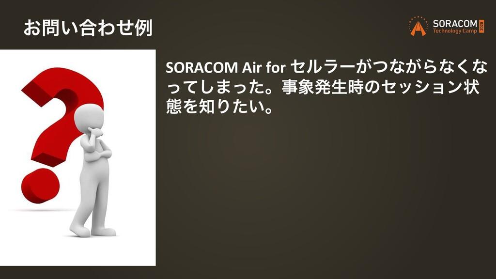 SORACOM Air for ηϧϥʔ͕ͭͳ͕Βͳ͘ͳ ͬͯ͠·ͬͨɻൃੜͷηογϣϯ...