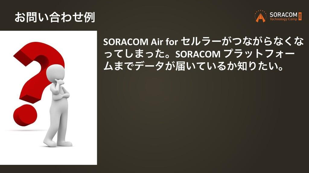 SORACOM Air for ηϧϥʔ͕ͭͳ͕Βͳ͘ͳ ͬͯ͠·ͬͨɻSORACOM ϓϥο...