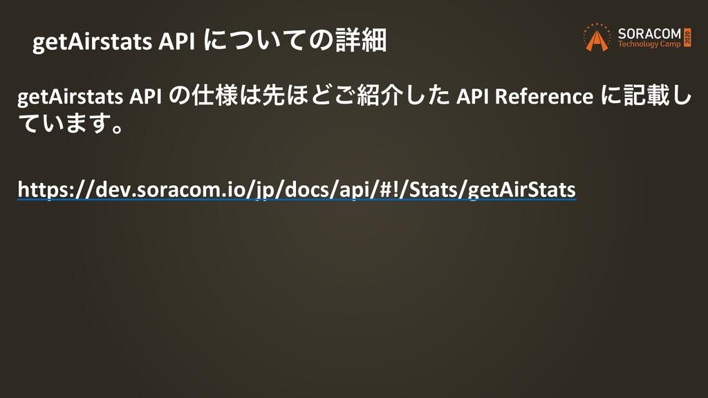 getAirstats API ʹ͍ͭͯͷৄࡉ getAirstats API ͷ༷ઌ΄Ͳ...