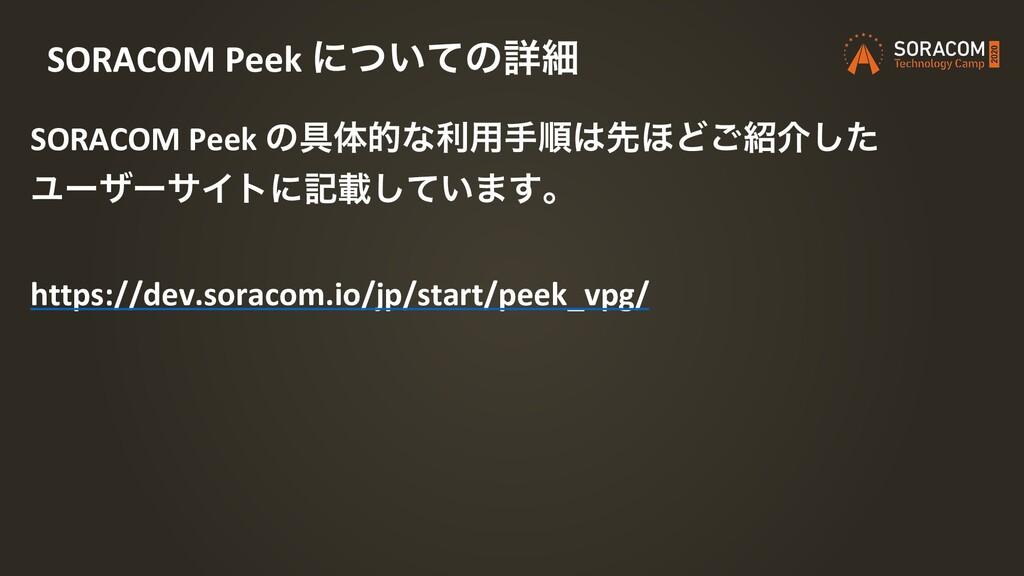 SORACOM Peek ʹ͍ͭͯͷৄࡉ SORACOM Peek ͷ۩ମతͳར༻खॱઌ΄Ͳ...