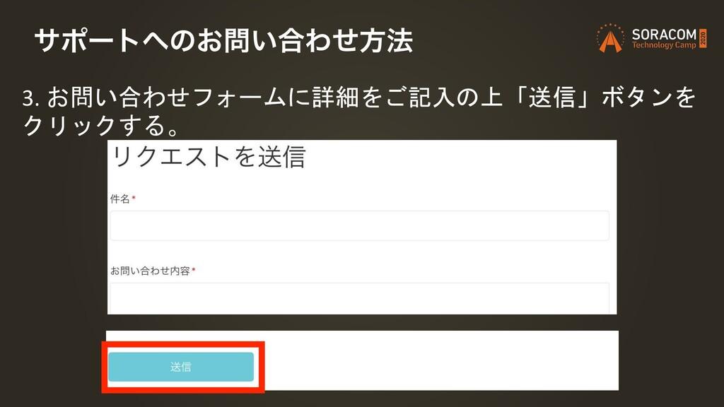 αϙʔτͷ͓͍߹Θͤํ๏ 3. お問い合わせフォームに詳細をご記入の上「送信」ボタンを ク...