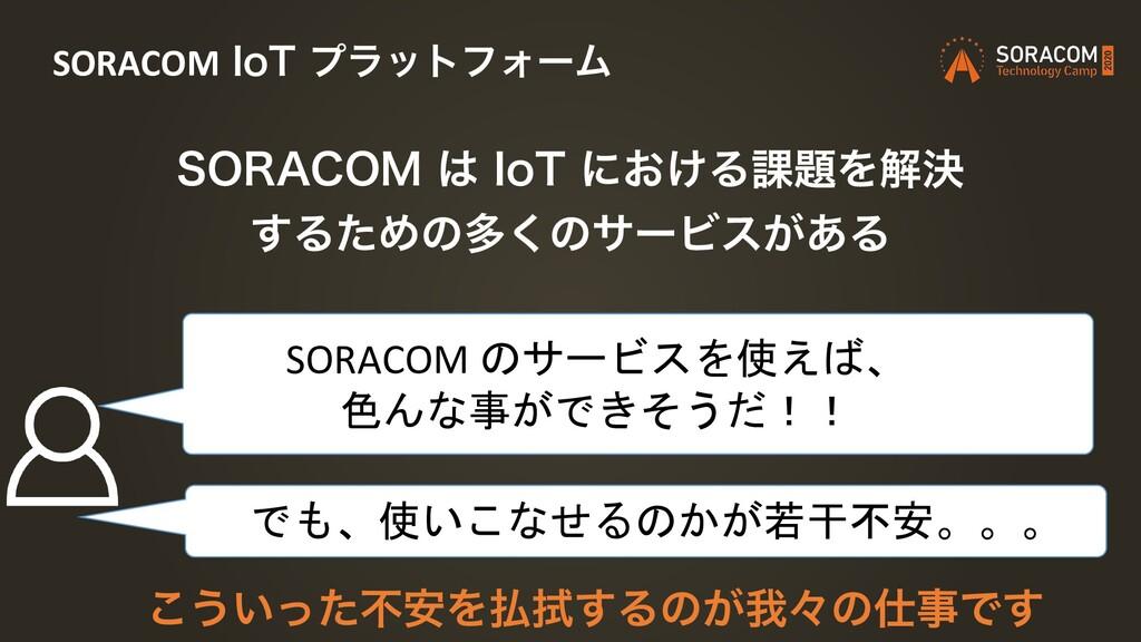 "SORACOM *P5ϓϥοτϑΥʔϜ 403""$0. *P5ʹ͓͚Δ՝Λղܾ ͢Δ..."