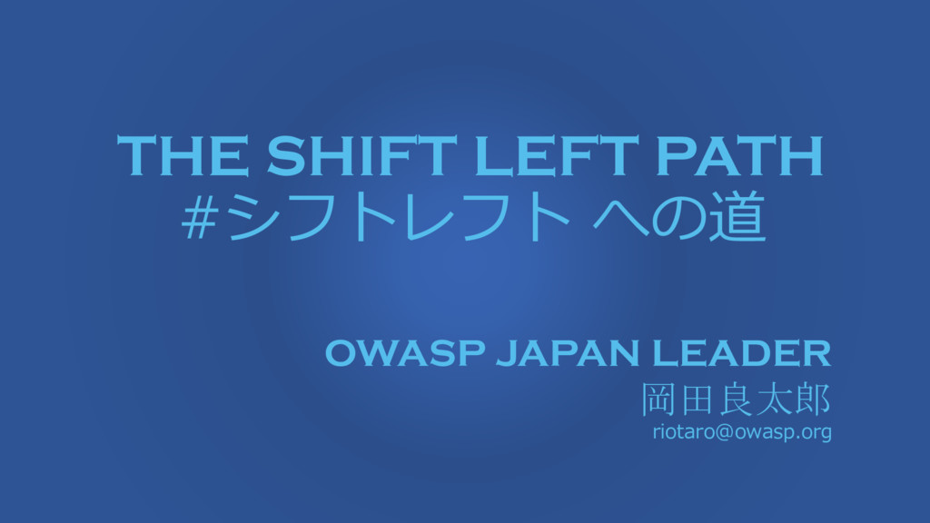 THE SHIFT LEFT PATH #シフトレフト への道 OWASP JAPAN LEA...