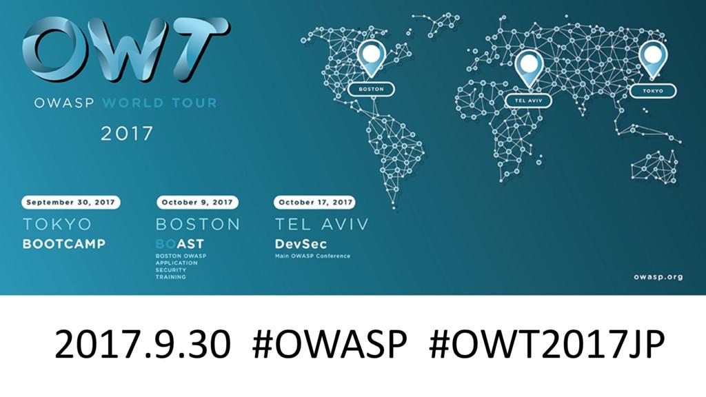 2017.9.30 #OWASP #OWT2017JP
