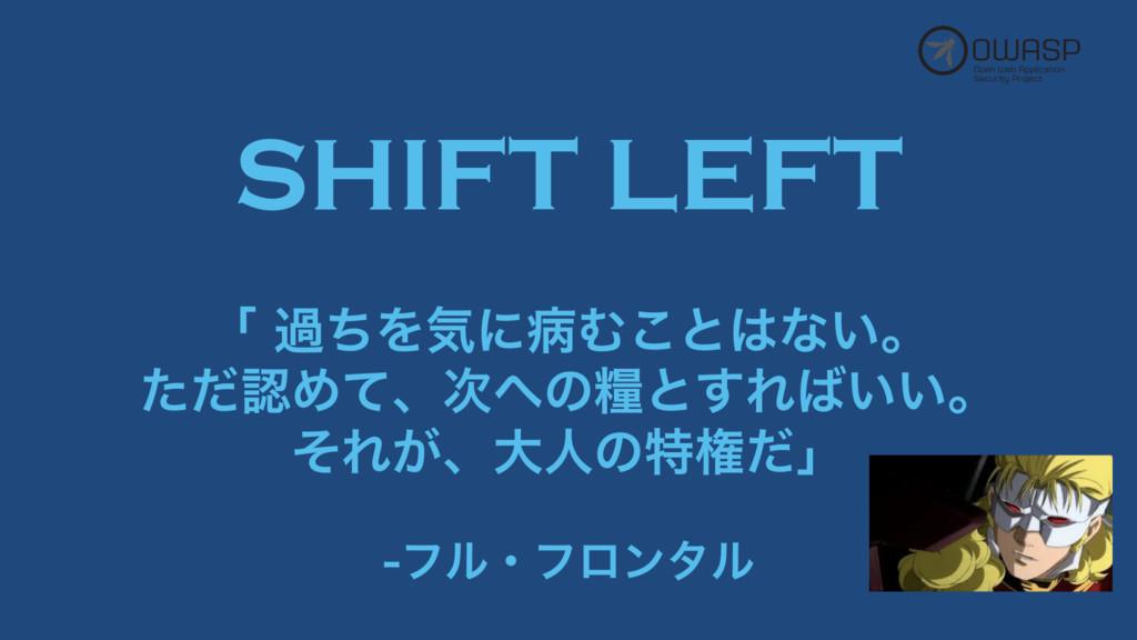 SHIFT LEFT ʮ աͪΛؾʹපΉ͜ͱͳ͍ɻ ͨͩΊͯɺͷྐͱ͢Ε͍͍ɻ ͦΕ...