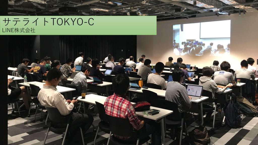 サテライトTOKYO-C LINE株式会社
