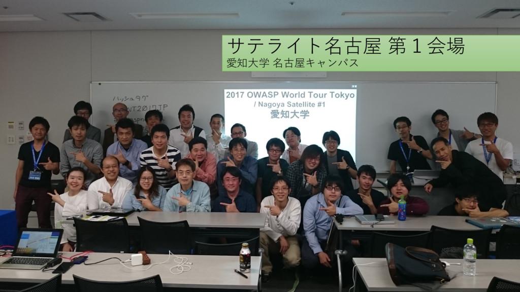 サテライト名古屋 第1会場 愛知⼤学 名古屋キャンパス