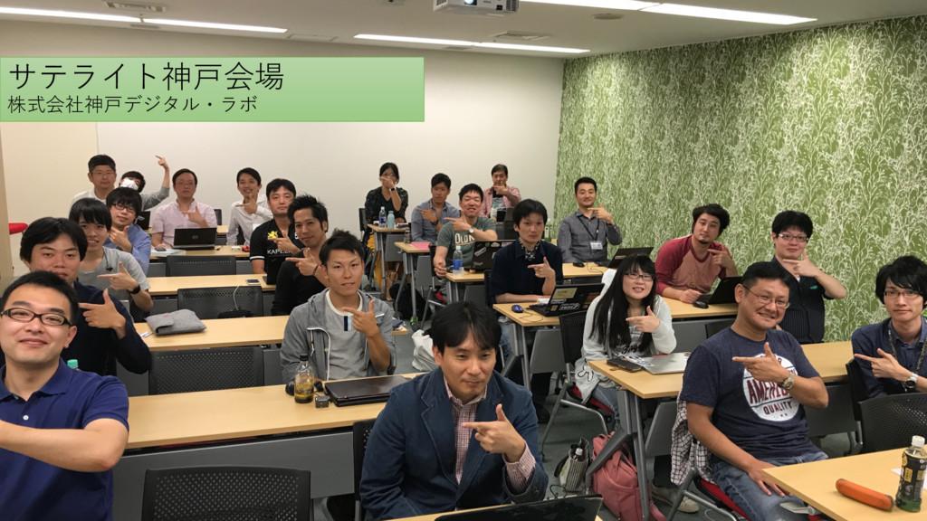サテライト神⼾会場 株式会社神⼾デジタル・ラボ