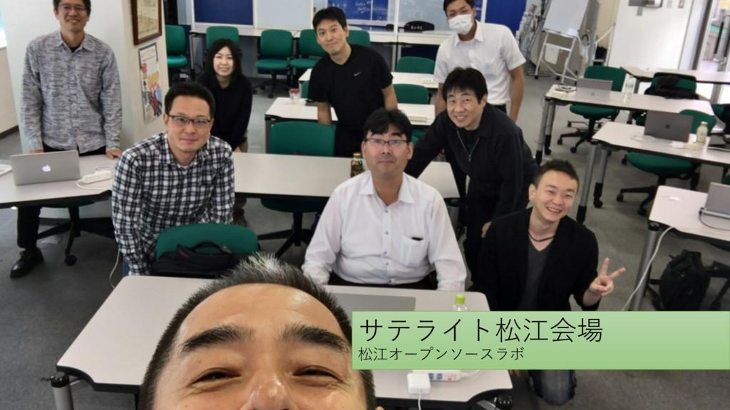 サテライト松江会場 松江オープンソースラボ
