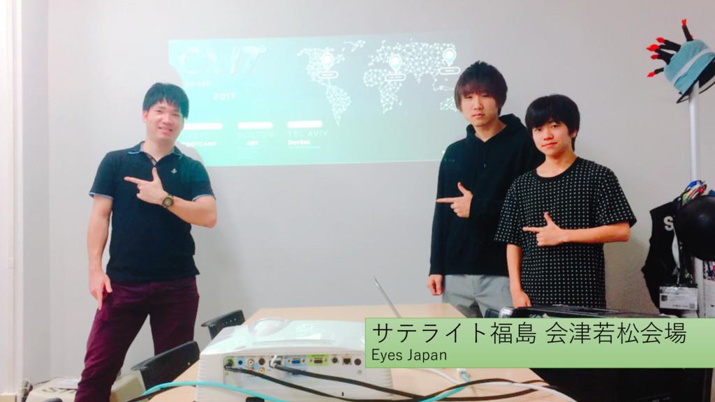 サテライト福島 会津若松会場 Eyes Japan