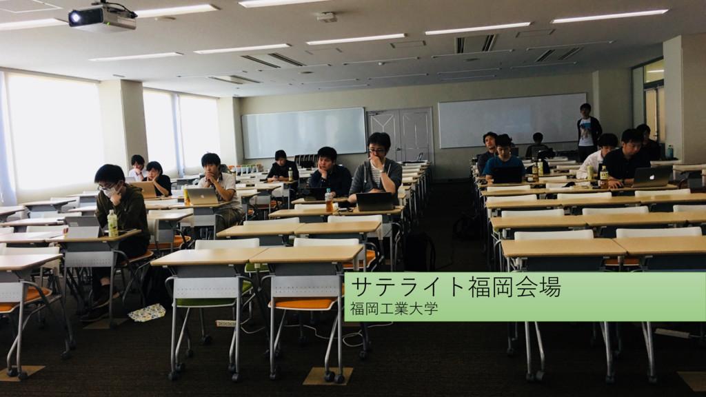 サテライト福岡会場 福岡⼯業⼤学