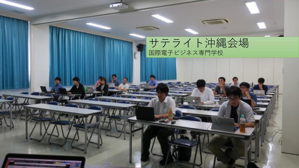 サテライト沖縄会場 国際電⼦ビジネス専⾨学校