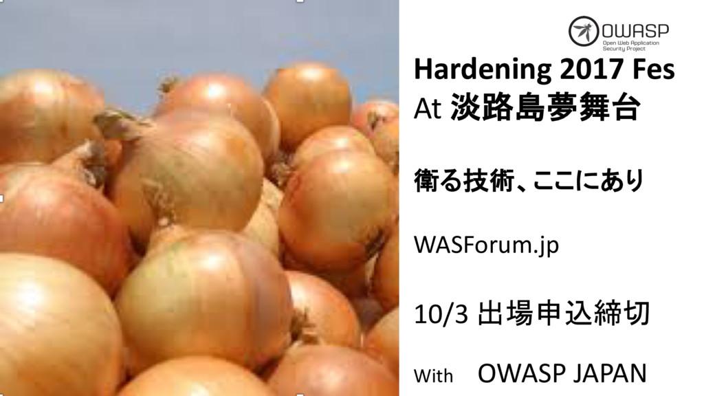 Hardening 2017 Fes At 淡路島夢舞台 衛る技術、ここにあり WASForu...