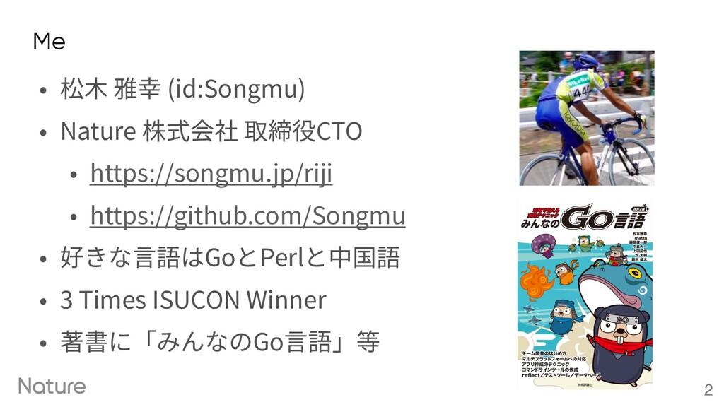 2 Me • 松⽊ 雅幸 (id:Songmu) • Nature 株式会社 取締役CTO •...