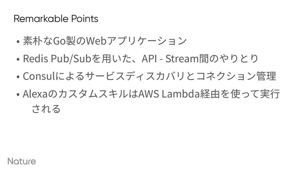 Remarkable Points • 素朴なGo製のWebアプリケーション • Redis ...