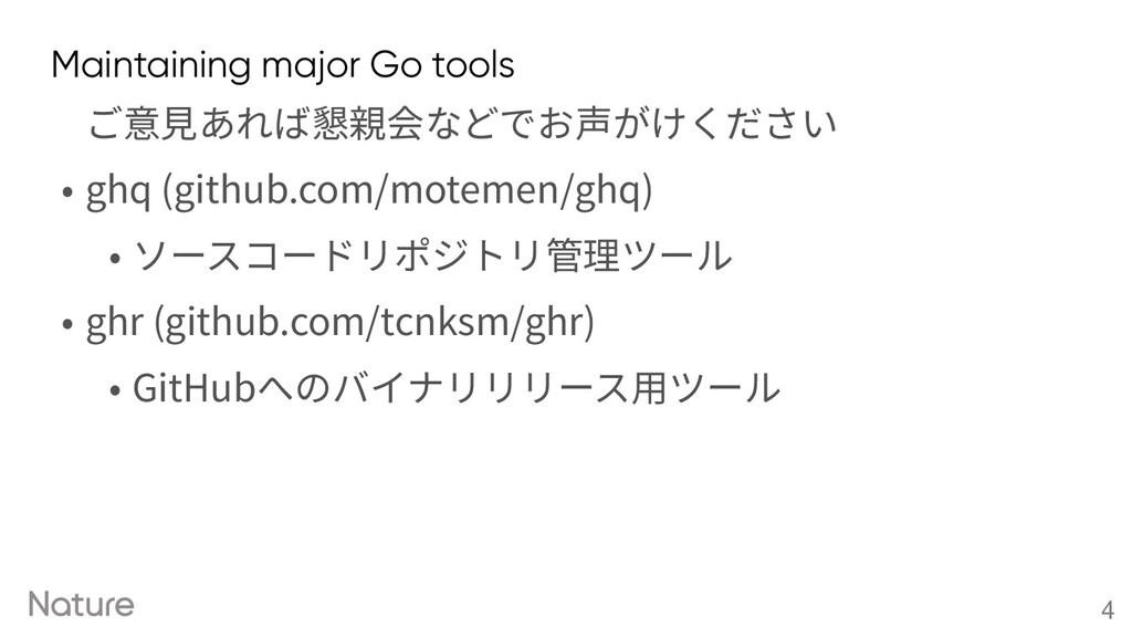 4 Maintaining major Go tools ご意⾒あれば懇親会などでお声がけくだ...