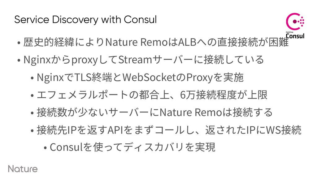 Service Discovery with Consul • 歴史的経緯によりNature ...