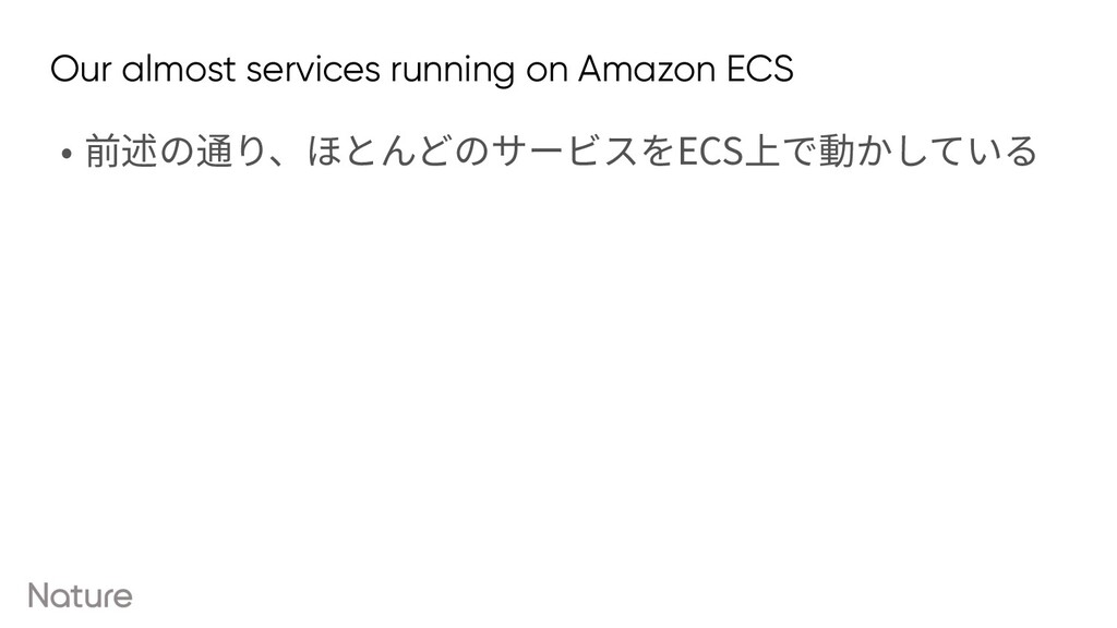 Our almost services running on Amazon ECS • 前述の...