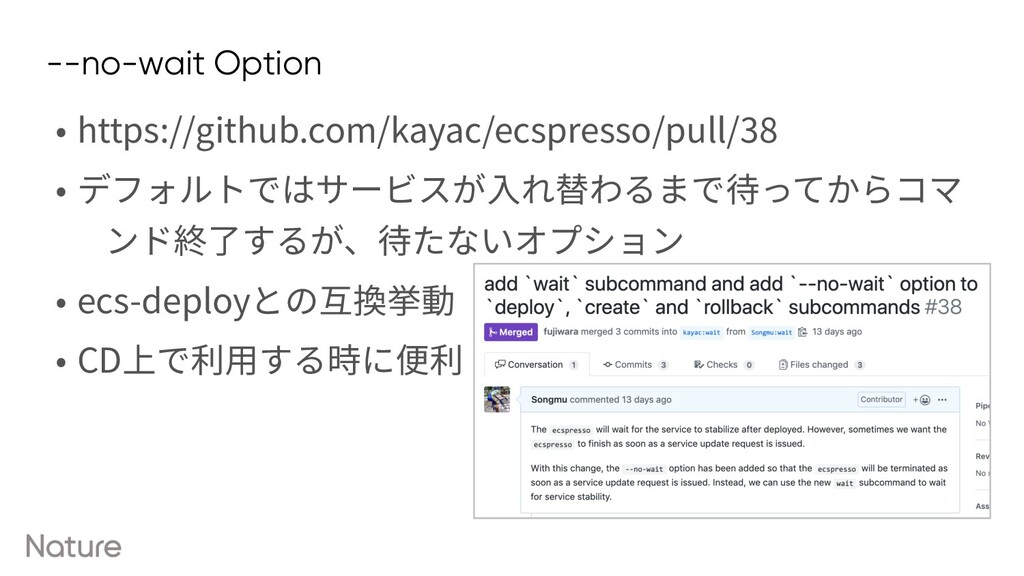 --no-wait Option • https://github.com/kayac/ecs...