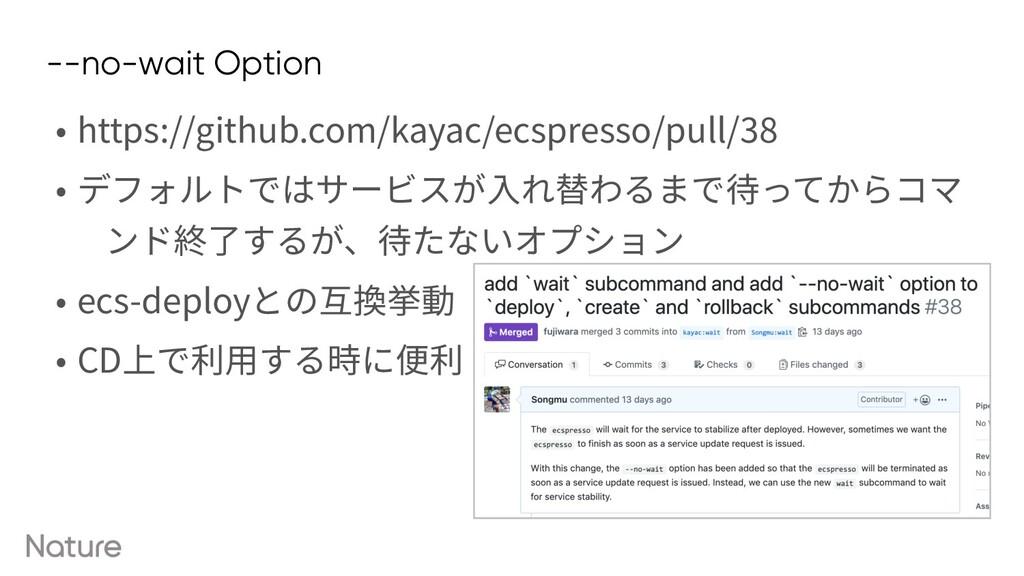 --no-wait Option • https://github.com/kayac/ecs...