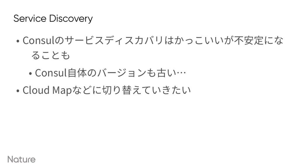 Service Discovery • Consulのサービスディスカバリはかっこいいが不安定...