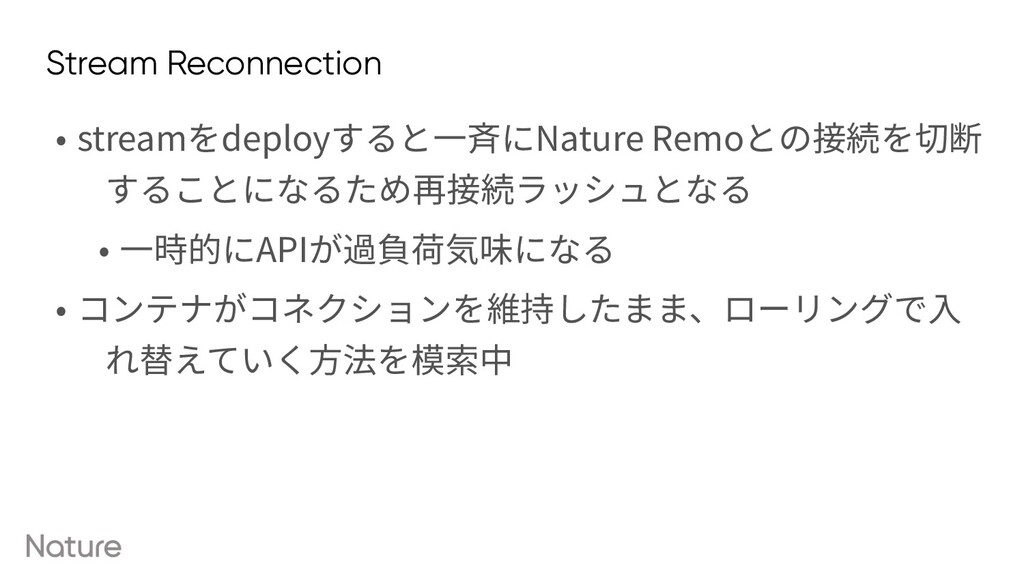 Stream Reconnection • streamをdeployすると⼀⻫にNature...