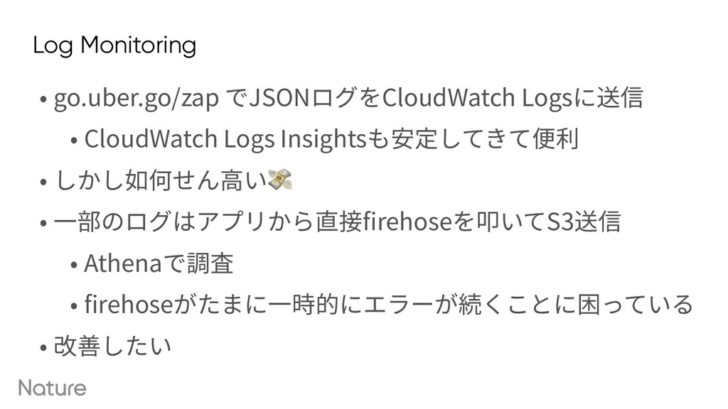 Log Monitoring • go.uber.go/zap でJSONログをCloudWa...