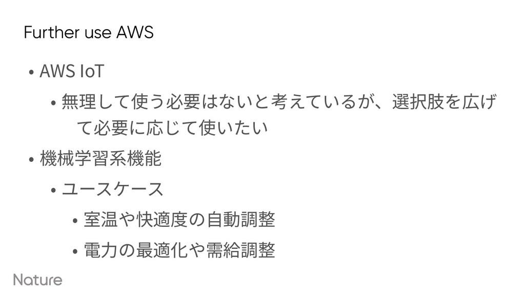 Further use AWS • AWS IoT • 無理して使う必要はないと考えているが、...