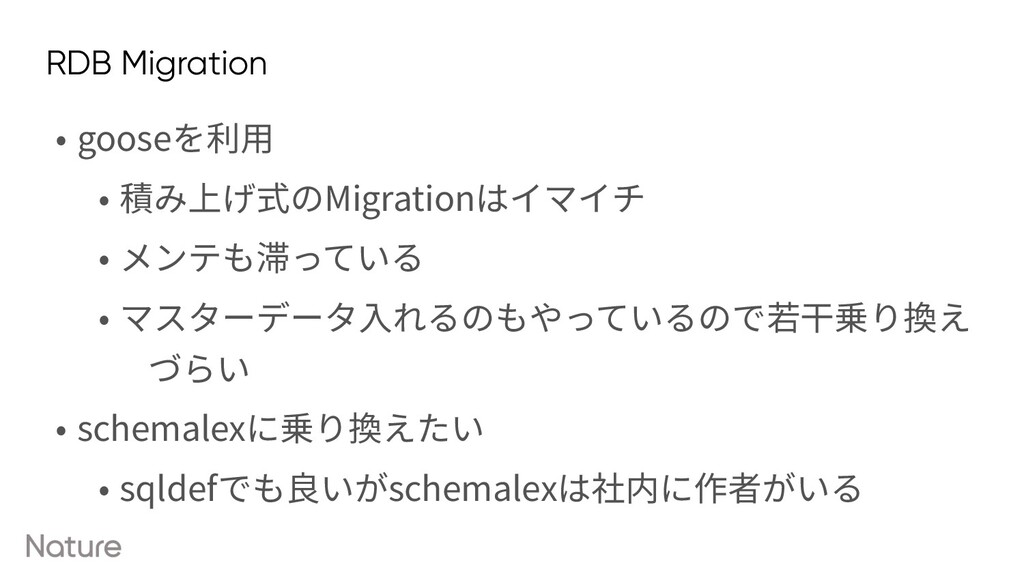 RDB Migration • gooseを利⽤ • 積み上げ式のMigrationはイマイチ...